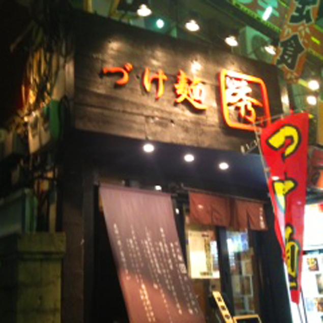 24_づけ麺秀