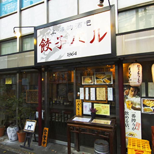 C_餃子バル_外観