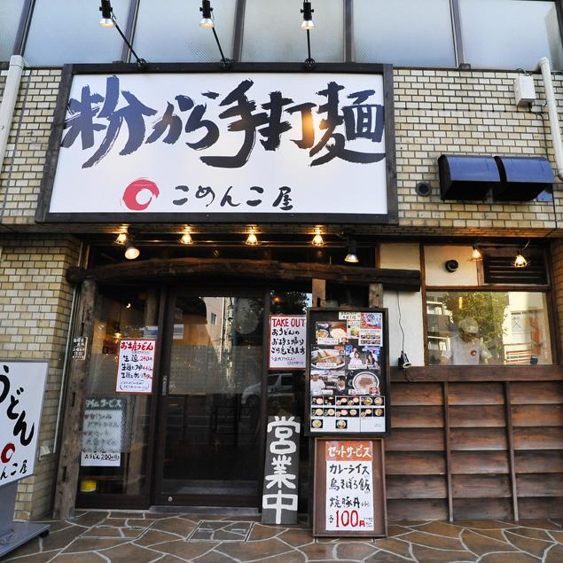 23_こめんこ屋外観