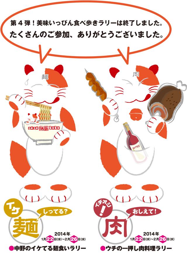 美味いっぴん4弾キャラ2種-3