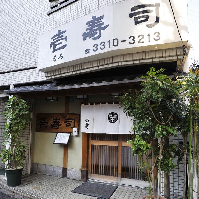 壱寿司(もろずし)