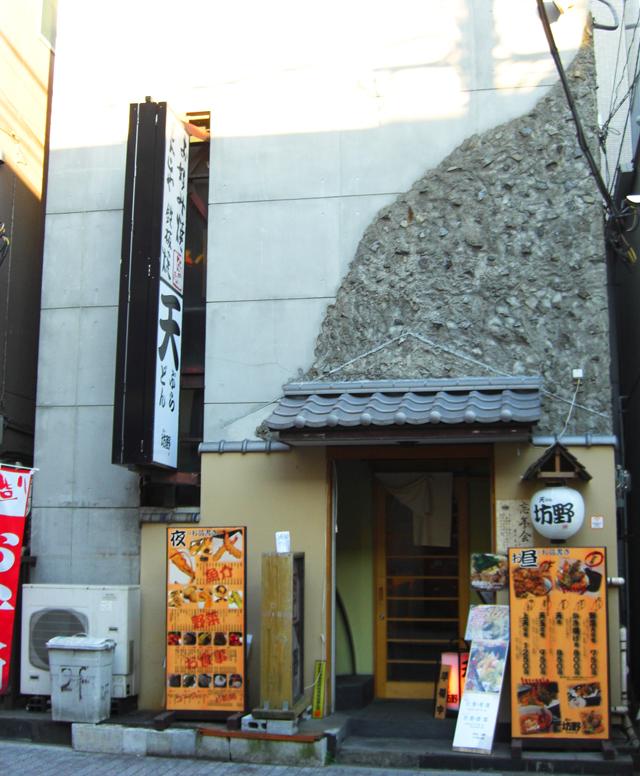 天ぷら居酒屋 坊野